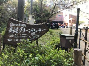 高尾グリーンセンター